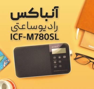 جعبه گشایی رادیو سونی ICF-M780SL
