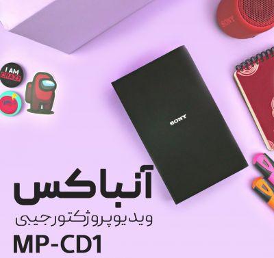 جعبه گشایی ویدیو پروژکتور جیبی سونی MP-CD1