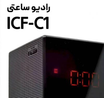 ساعت زنگ دار سونی مدل ICF-C1